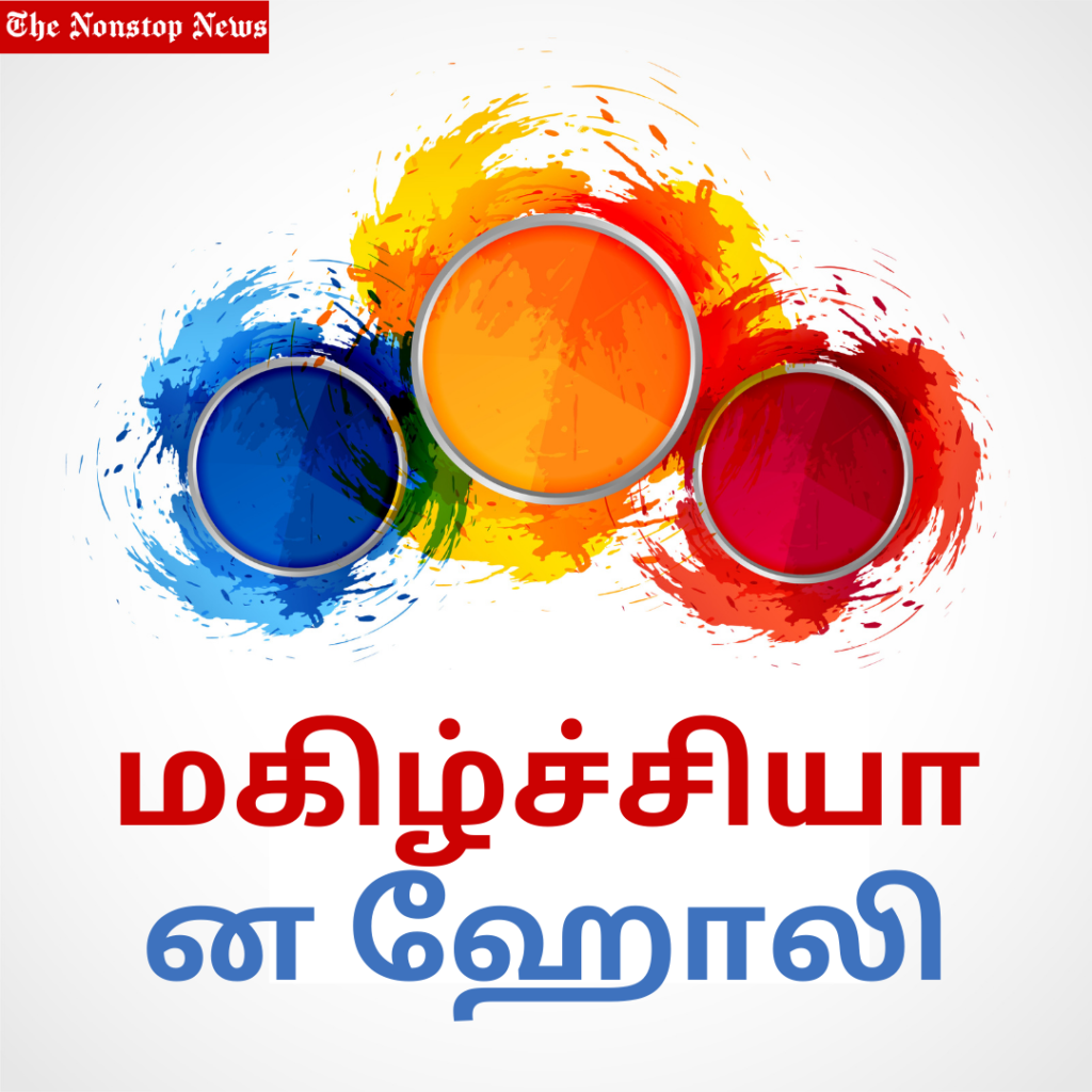 Happy Holi Wishes in Tamil