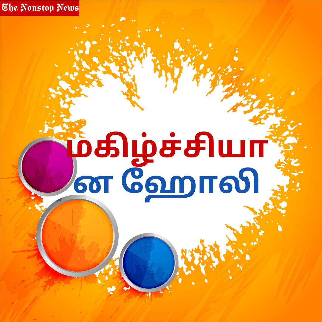 Happy Holi 2021 Wishes in Tamil, Images, Greetings, Messages, and Quotes to Share
