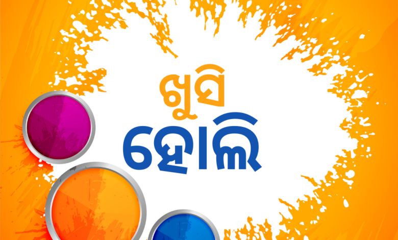 Happy Holi 2021 Wishes in Odia, Images, Greetings, Messages, and Quotes to Share