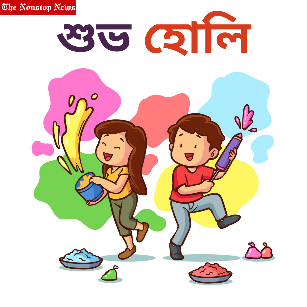 Happy Holi 2021 Wishes in Bengali, Images, Greetings, Messages and Quotes to Share