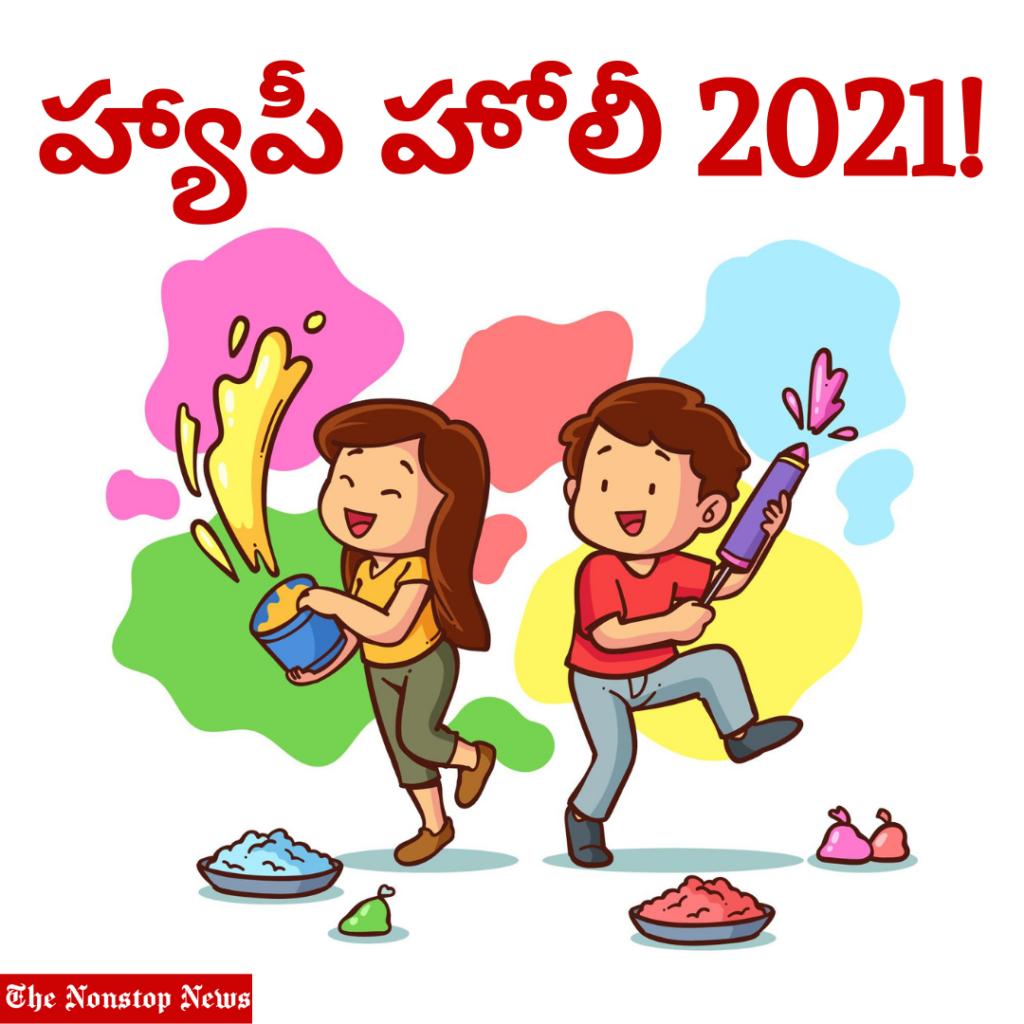 Happy Holi Greetings in Telugu