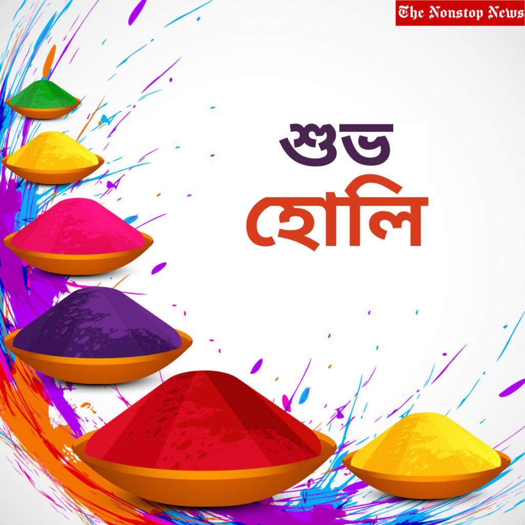Happy Holi Quotes in Bengali