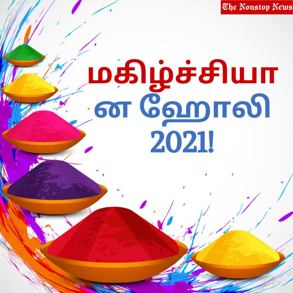 Happy Holi Greetings in Tamil