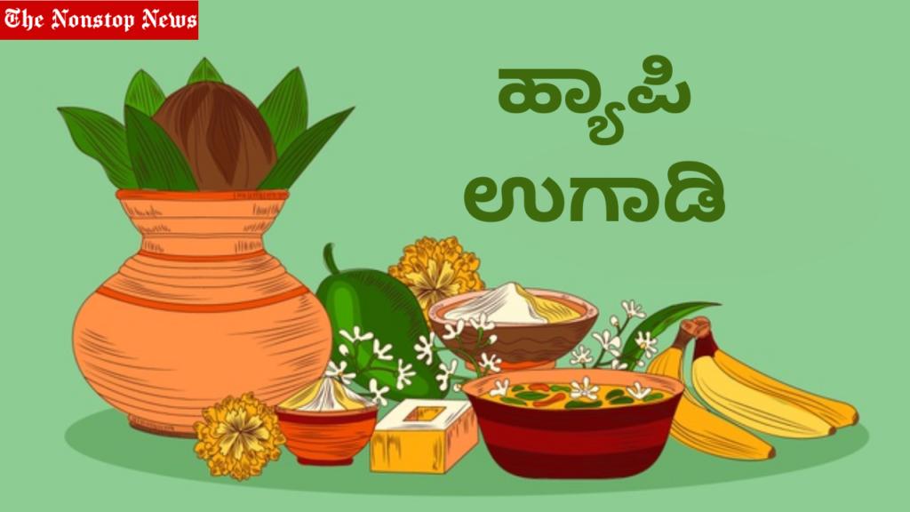 Happy Ugadi wishes in Kannada