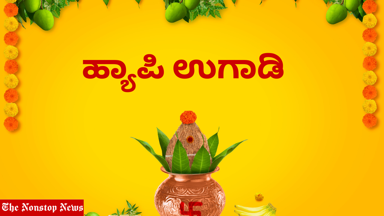Happy Ugadi 2021 Wishes in Kannada, Greetings, Images, Quotes, and Messages to share on Kannada, and Telugu New Year