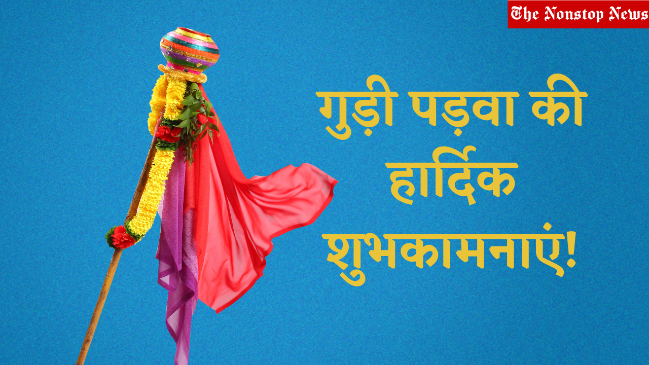 Happy Gudi Padwa 2021 Wishes in Marathi, Messages, Greetings, and Quotes to Share on Marathi New Year