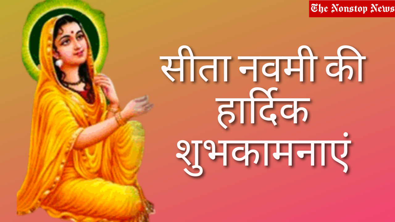 Happy Sita Navami 2021: Wishes in Hindi, Quotes, Images (photos) to greet your Loved Ones