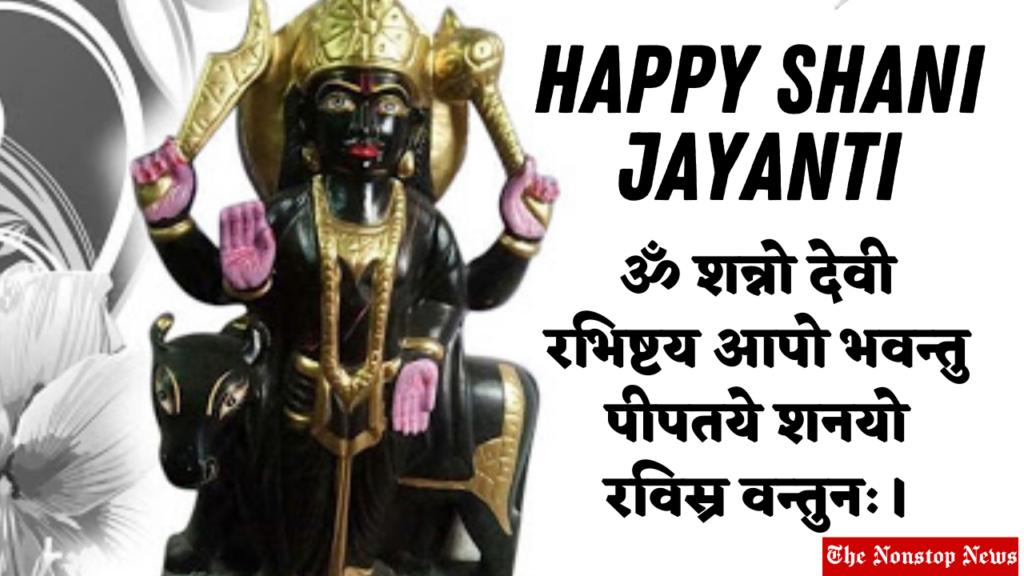 Shani Jayanti Wishes