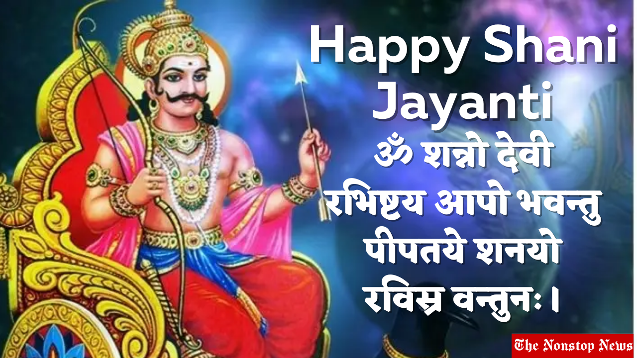 Shani Jayanti 2021 Wishes, Messages, Quotes, Greetings and Status to wish your Loved Ones