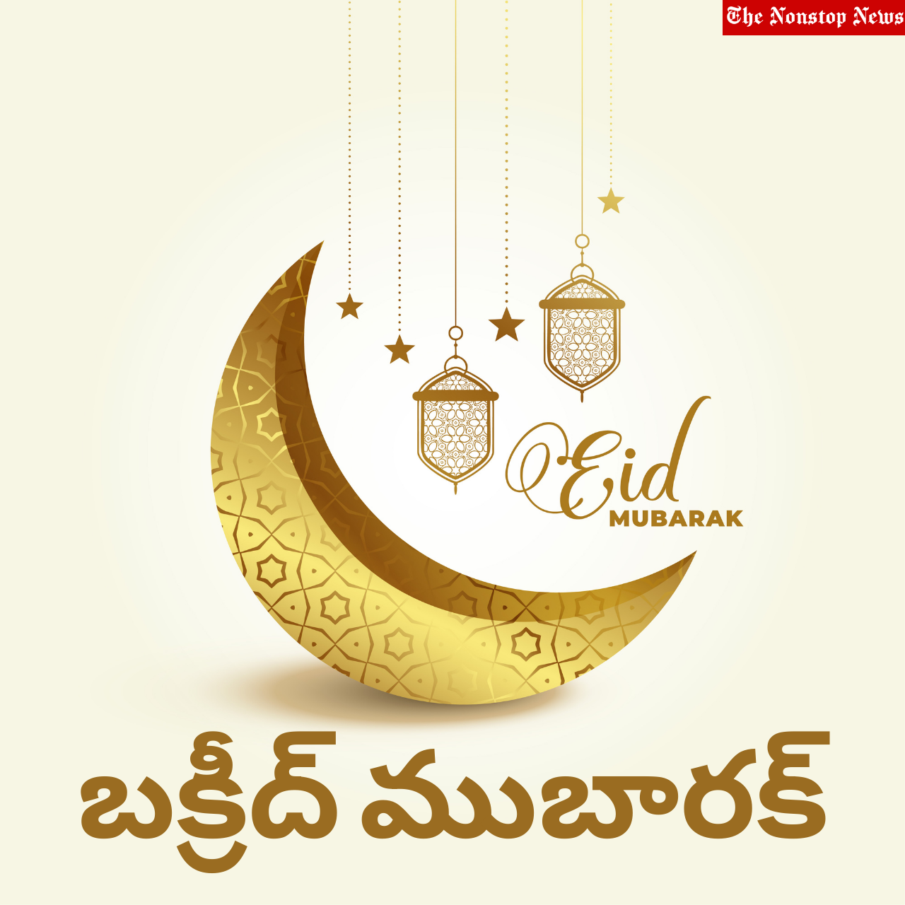 Bakrid Mubarak 2021 Telugu and Kannada Wishes, Images, Quotes, Greetings, Status, Messages, and Dua to greet your Friend, Relative, or Loved Ones on Eid ul Adha