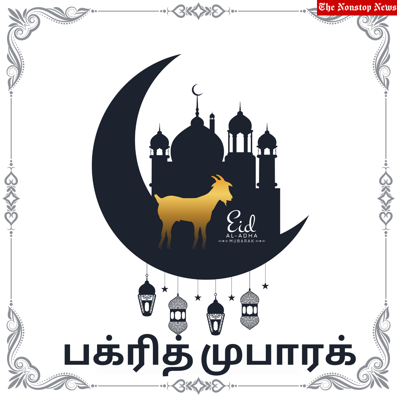 Bakrid Mubarak 2021 Tamil and Malayalam Wishes, Images, Quotes, Greetings, Status, Messages, and Dua to greet your Friend, Relative, or Loved Ones on Eid ul Adha