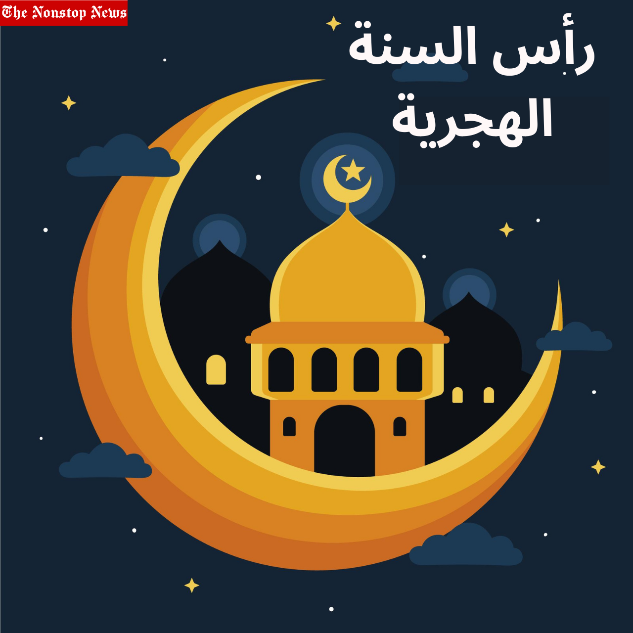 Islamic New Year 2021 Arabic Quotes, and Wishes: HD Images, Messages, Shayari, Status, and Greetings to send to your dear ones