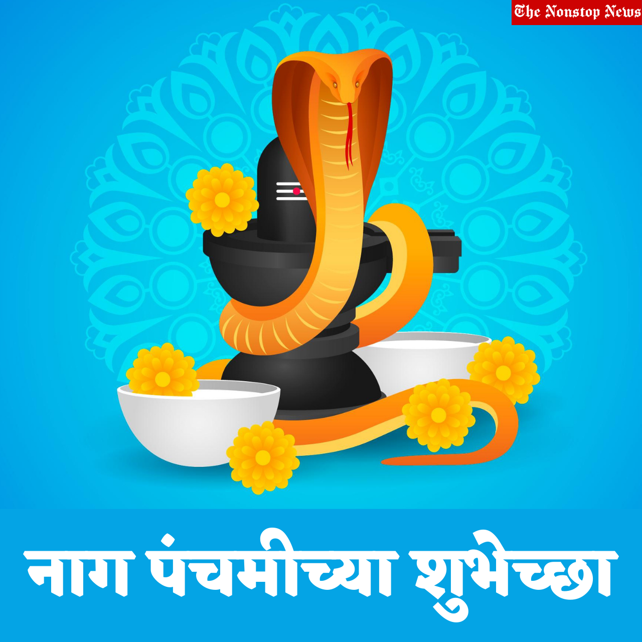 Nag Panchami 2021 Marathi Greetings and Wishes: Quotes, HD Images, Poster, Stickers, Status, Wallpaper, and Messages