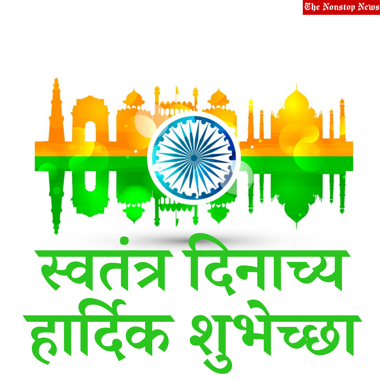 Swatantra Dinachya Hardik Shubhechha 2021 Marathi Wishes, HD Images, Status, Shayari, Quotes, Greetings, Messages, Poster, and Gif for 75th Indian Independence Day