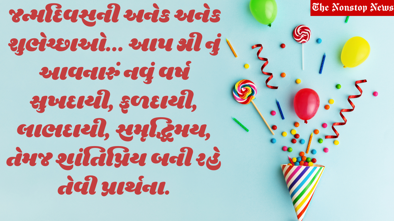 99+ Best Happy Birthday Gujarati Wishes for Friend, Quotes, Greetings, Messages, and Shayari