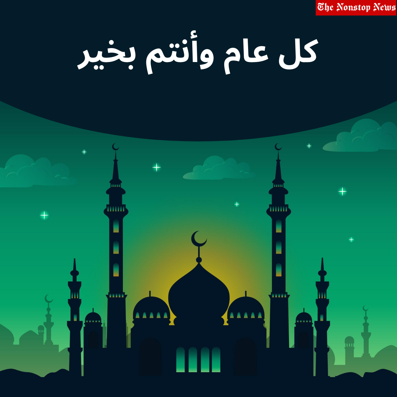 Hijri New Year 2021 Arabic Greetings, Messages, Wishes, Quotes, HD Images, and Status to greet your friends and relatives