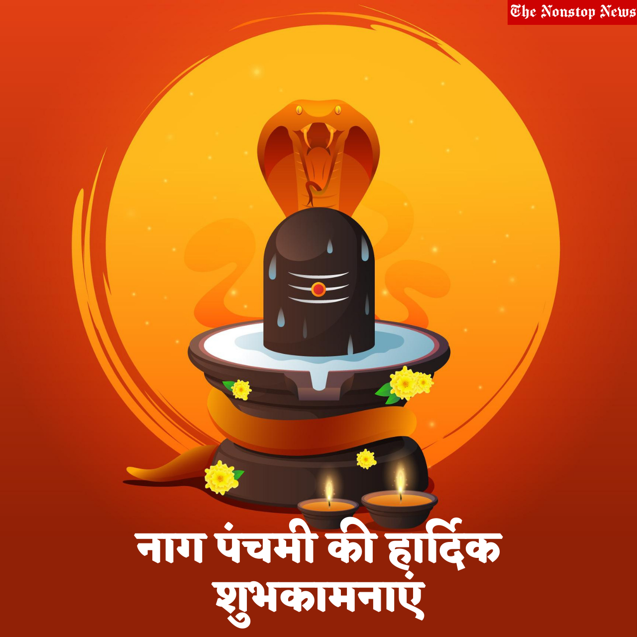 Nag Panchami 2021 Hindi Wishes and HD Images: Wallpaper, Stickers, Status, Messages, Quotes, Poster, and Greetings to greet your friends and relatives in Hindi
