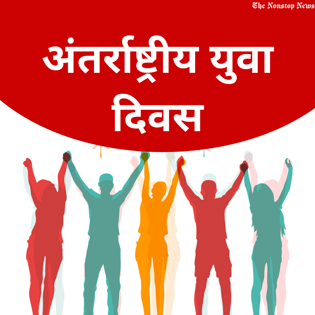 International Youth Day 2021 Hindi Wishes, Quotes, Poster, Messages, Greetings, Status, and HD Images to Share