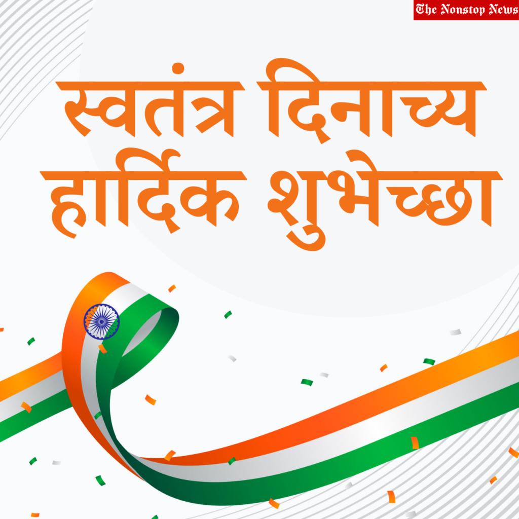 Happy Independence Day Marathi wishes