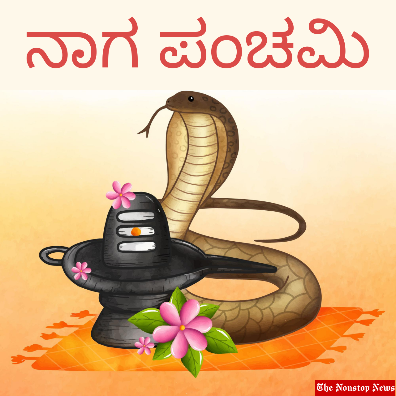 Happy Nag Panchami 2021 Telugu and Kannada Wishes: Messages, Greetings, Wallpaper, HD Images, Quotes, Poster, and Stickers to greet your relatives in your local language