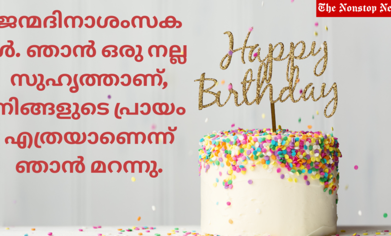 50+ Best Malayalam Happy Birthday Wishes, Greetings, Quotes, Status, for Best Friend