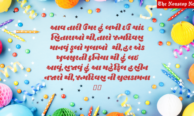 150+ Best Happy Birthday (જન્મદિવસ ની શુભકામના) Wishes, Messages, Quotes, Shayari, and Status