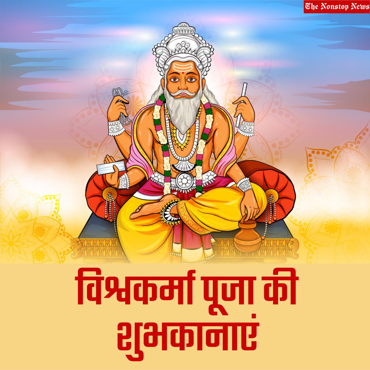 Vishwakarma Puja 2021 Hindi Wishes, Quotes, Messages, Images, Greetings, and Shayari to greet anyone