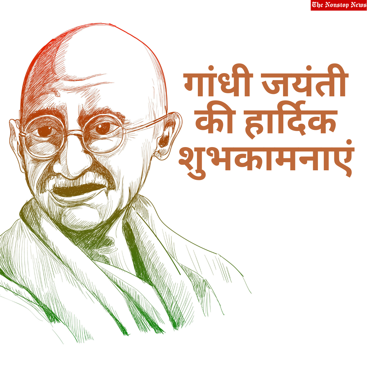 Gandhi Jayanti 2021 Hindi Wishes, Quotes, Messages, Wishes, Greetings, and HD Images to share