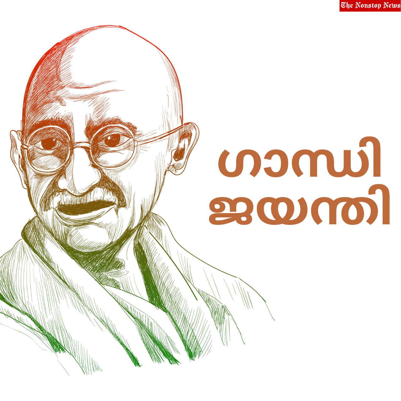 Gandhi Jayanti 2021 Malayalam Wishes, Quotes, Messages, Wishes, Greetings, and HD Images to share
