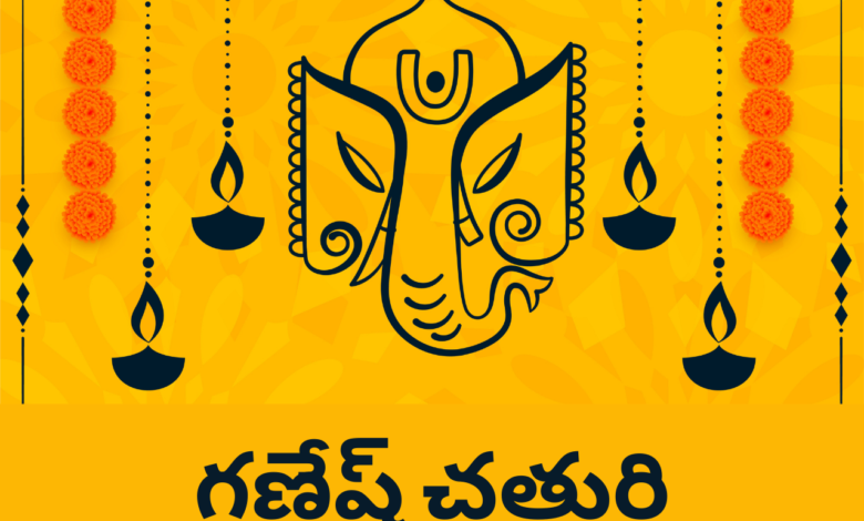 Ganesh Chaturthi 2021 Telugu Wishes, Quotes, HD Images, Messages, Greetings, and Status to Share to anyone