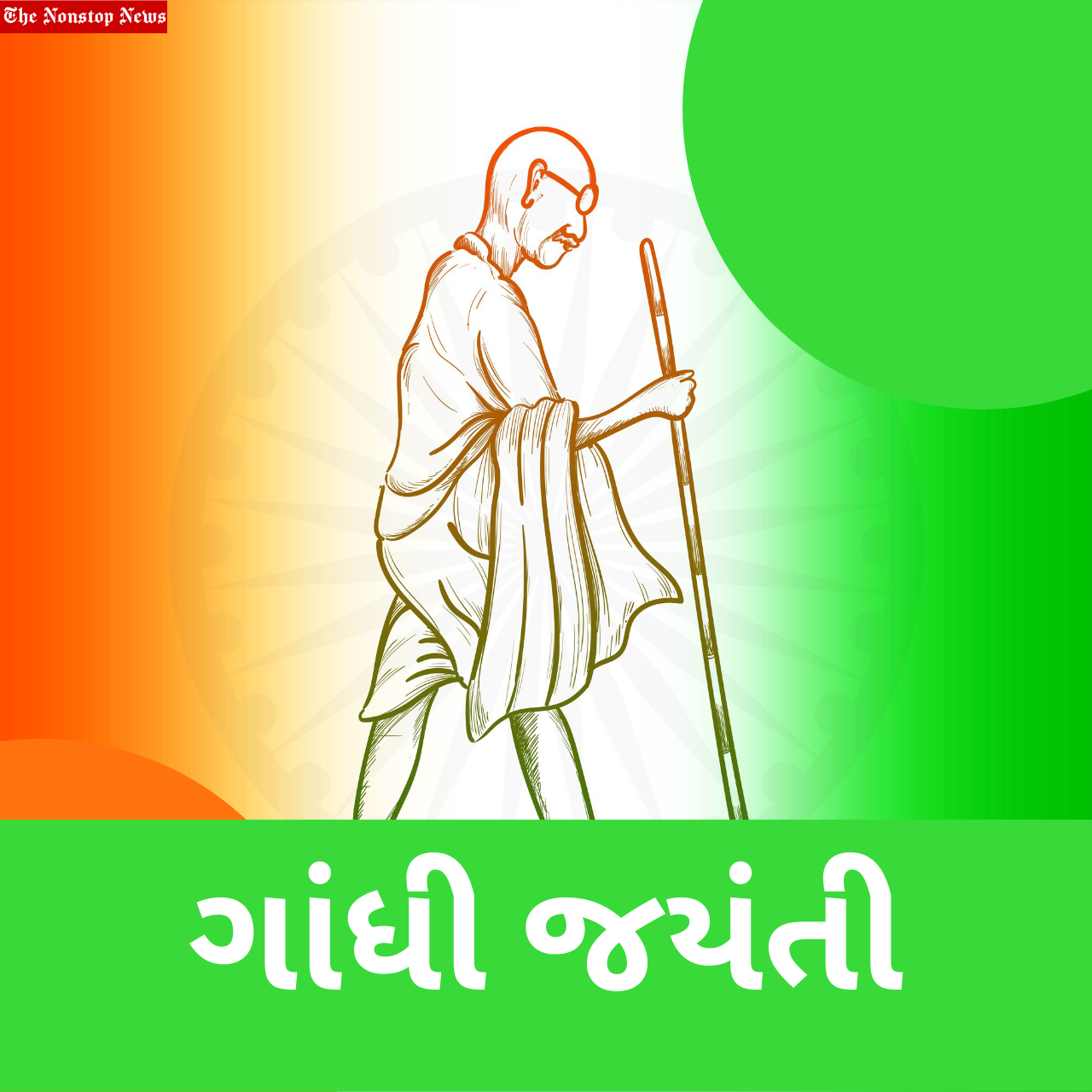 Gandhi Jayanti 2021 Gujarati Wishes, Quotes, Messages, Wishes, Greetings, and HD Images to share