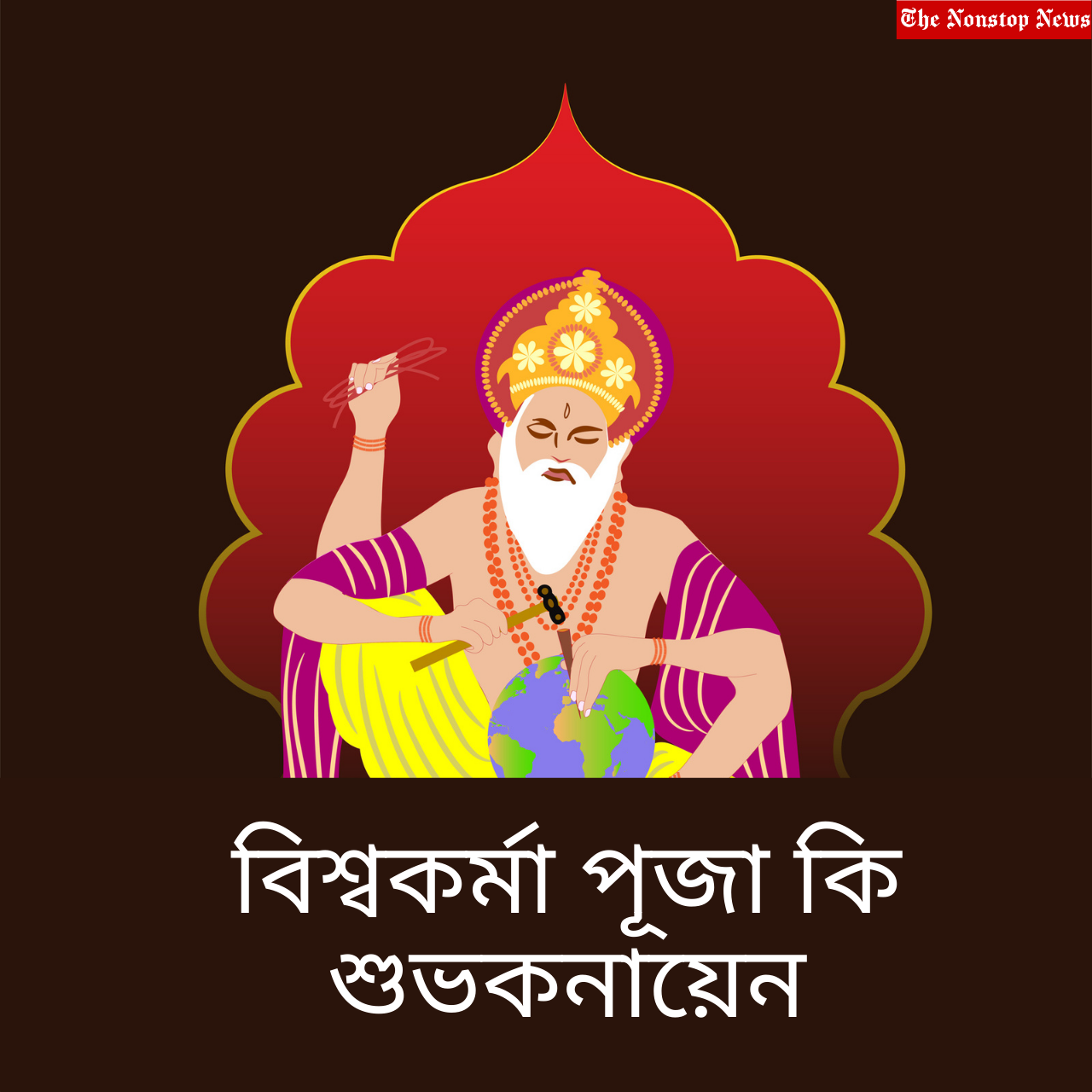 Vishwakarma Puja 2021 Bengali Wishes, Images, Quotes, Messages, Greetings, and Images to share