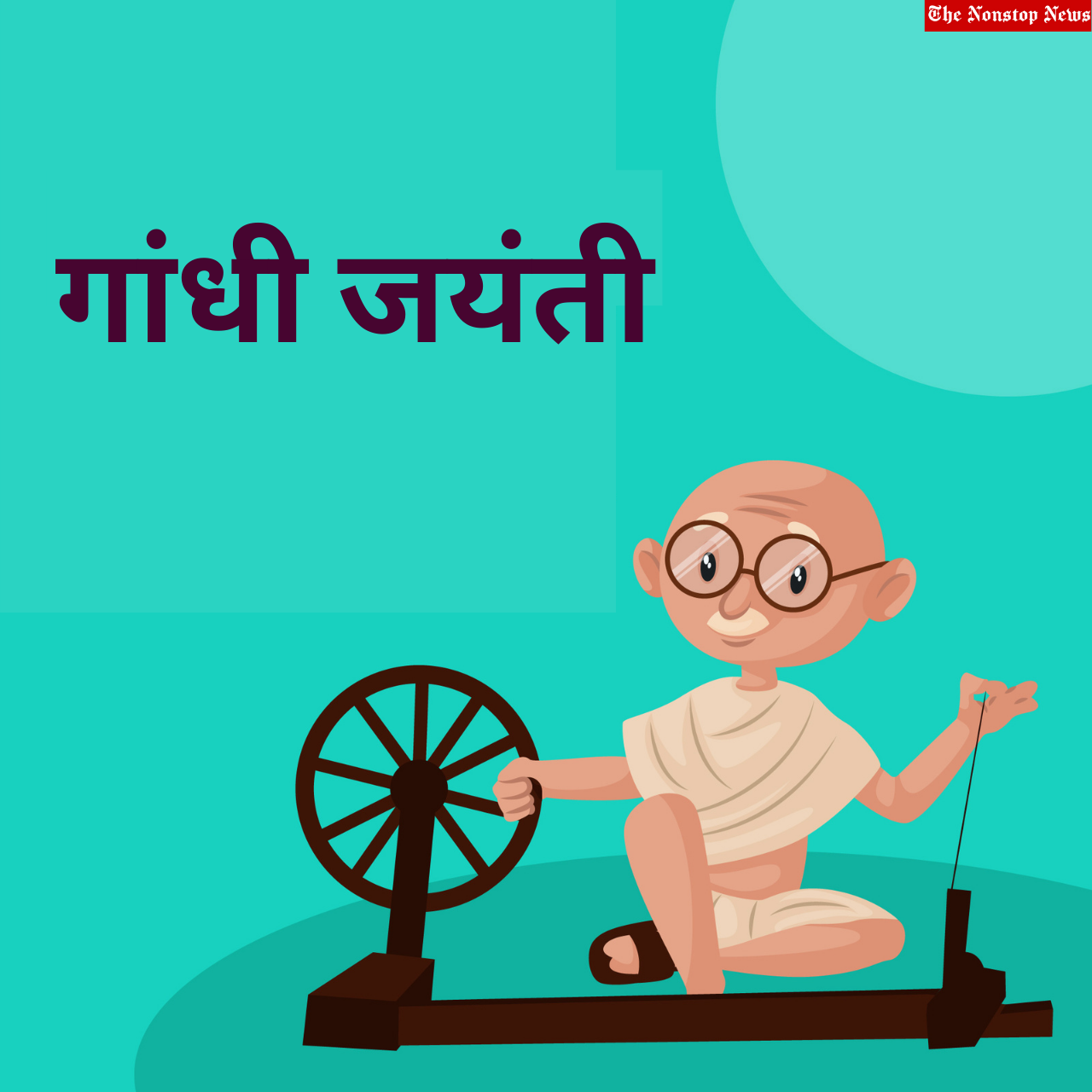 Gandhi Jayanti 2021 Marathi Wishes, Quotes, Messages, Wishes, Greetings, and HD Images to share