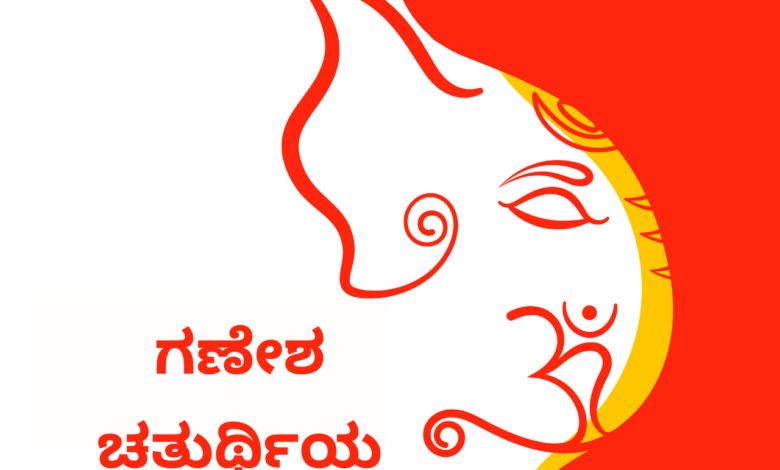 Ganesh Chaturthi 2021 Kannada Wishes, Quotes, HD Images, Messages, Greetings, and Status to Share to anyone