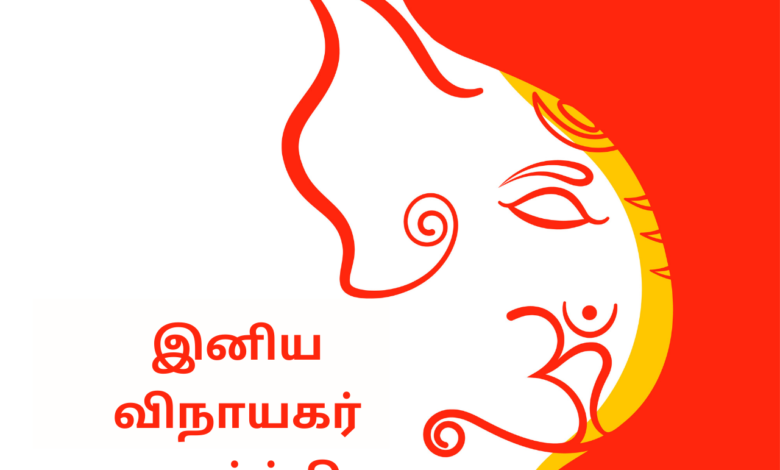 Ganesh Chaturthi 2021 Tamil Wishes, Quotes, HD Images, Messages, Greetings, and Status to Share to anyone