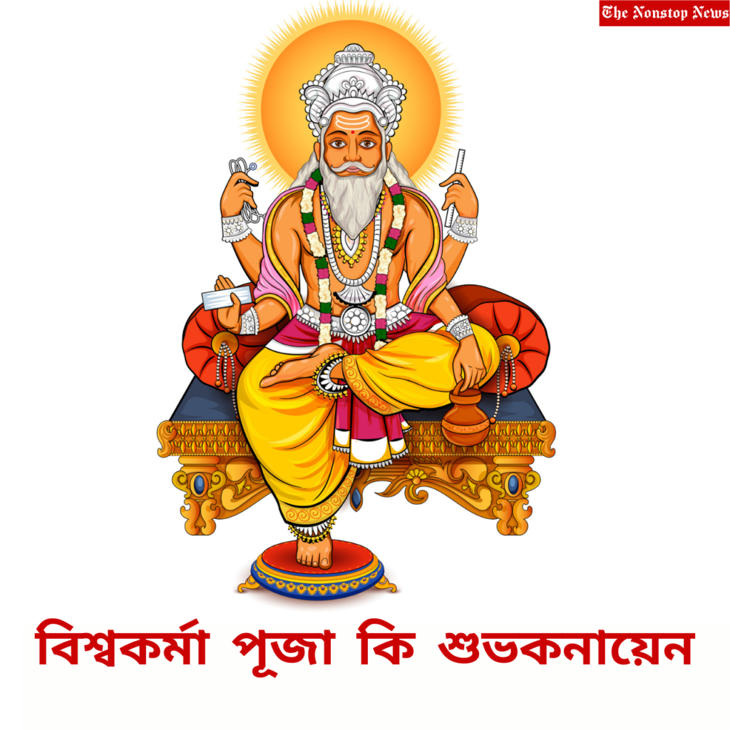 Vishwakarma Puja bengali Wishes