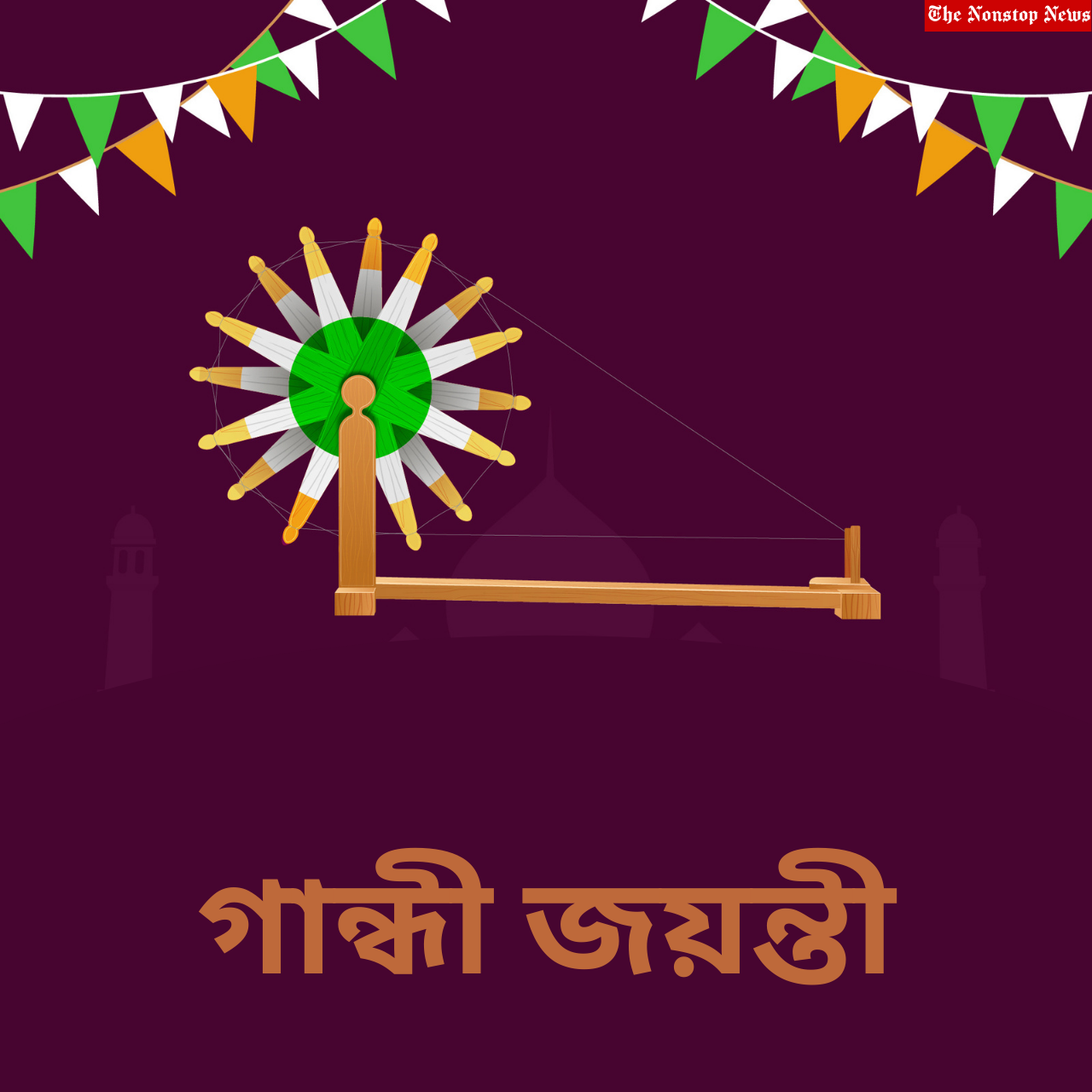 Gandhi Jayanti 2021 Bengali Wishes, Quotes, Messages, Wishes, Greetings, and HD Images to share