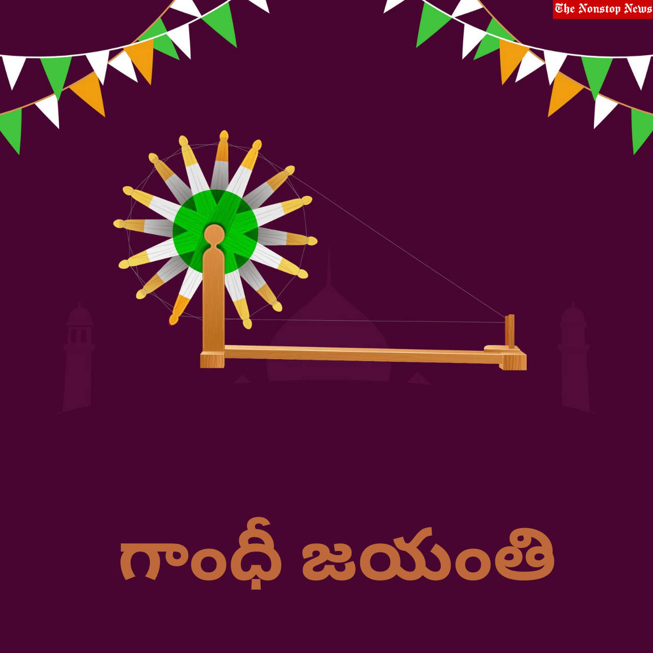 Gandhi Jayanti 2021 Telugu Wishes, Quotes, Messages, Wishes, Greetings, and HD Images to share