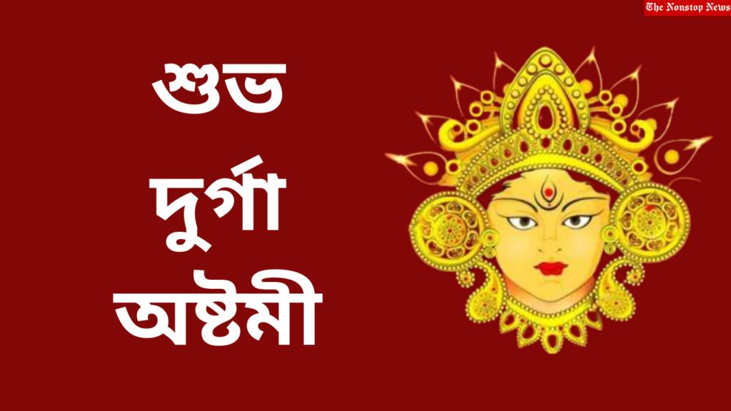 Subho Durga Ashtami