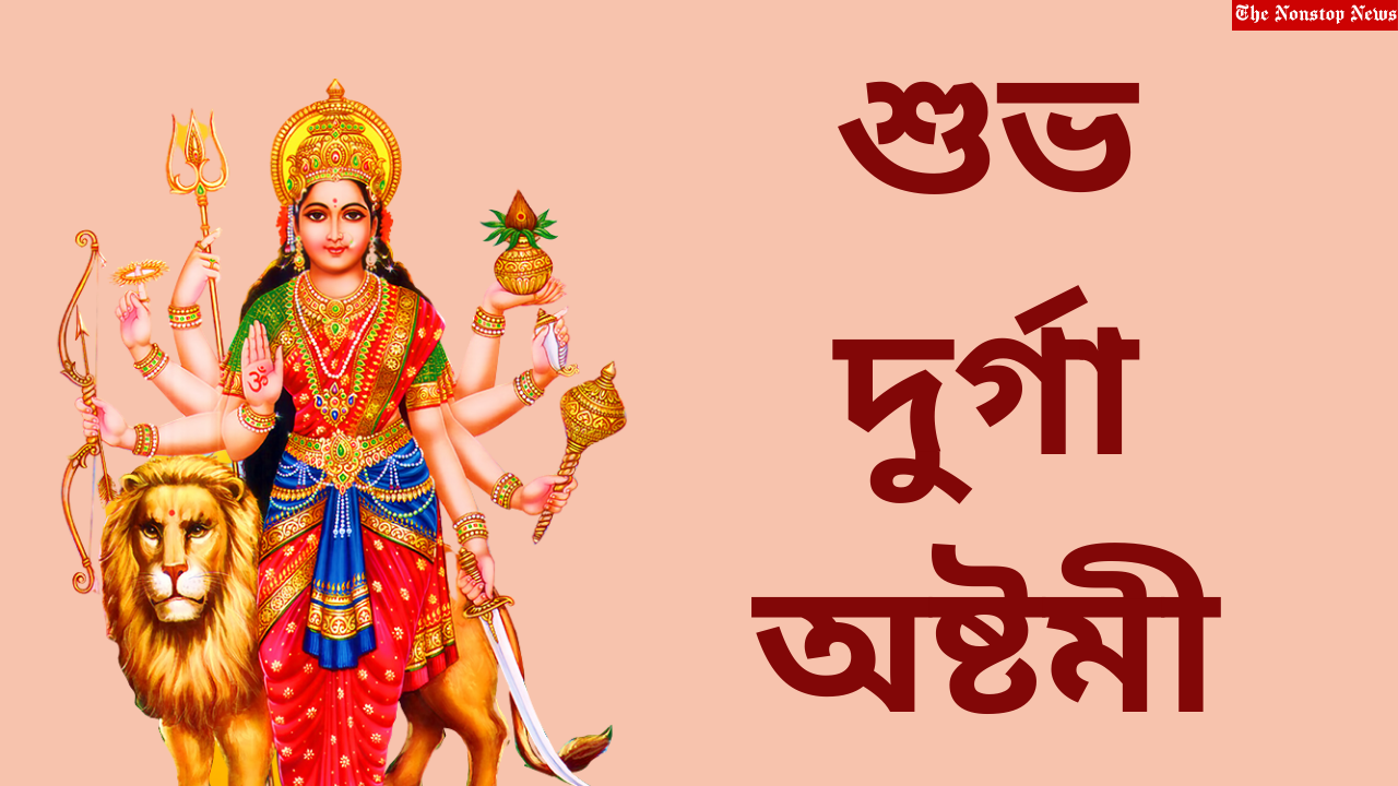 Subho Maha Ashtami 2021 Bengali Quotes, Wishes, HD Images Greetings, and Messages to Share on Durga Ashtami