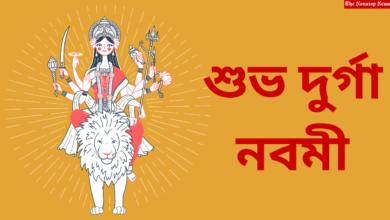 Subho Maha Navami 2021 Bengali HD Images, Wishes, SMS, Greetings, and Status to Share on Durga Navami