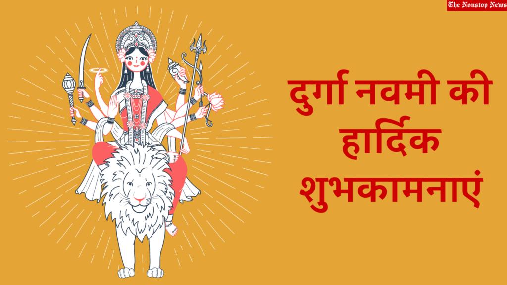 Durga Navami Wishes and Images