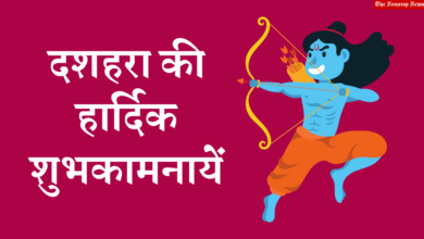 Dussehra 2021 Hindi Wishes, Greetings, Messages, Quotes, HD Images, and Shayari to Share